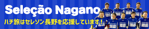 Selecao Nagano ハチ旅はセレソン長野を応援しています!