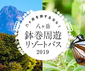 八ヶ岳鉢巻周遊リゾートバス