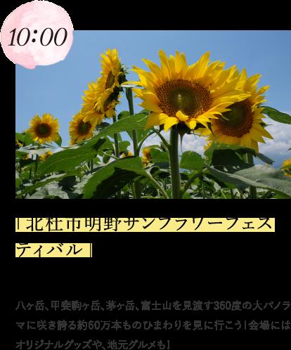 10:00 「北杜市明野サンフラワーフェスティバル」で約60万本のひまわりを見よう 八ヶ岳、甲斐駒ヶ岳、茅ヶ岳、富士山を見渡す360度の大パノラマに咲き誇る約60万本ものひまわりを見に行こう!会場にはオリジナルグッズや、地元グルメも!