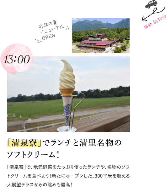 13:00 「清泉寮」でランチと清里名物のソフトクリーム! 「清泉寮」で、地元野菜をたっぷり使ったランチや、名物のソフトクリームを食べよう!新たにオープンした、300平米を超える大展望テラスからの眺めも最高!