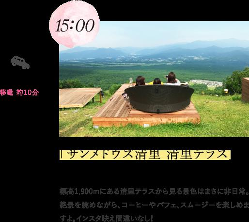 15:00 「サンメドウズ清里 清里テラス」で絶景を楽しもう! 標高1,900mにある清里テラスから見る景色はまさに非日常。絶景を眺めながら、コーヒーやパフェ、スムージーを楽しめますよ。インスタ映え間違いなし!