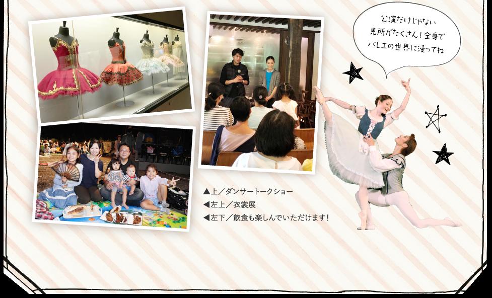 上/ダンサートークショー | 左上/衣裳展 | 左下/飲食も楽しんでいただけます!