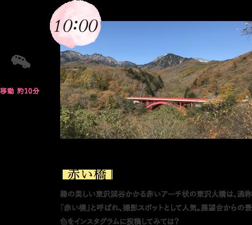 10:00 長さ90メートル、高さ48.9メートル「赤い橋」でインスタグラム! 緑の美しい東沢渓谷かかる赤いアーチ状の東沢大橋は、通称「赤い橋」と呼ばれ、撮影スポットとして人気。展望台からの景色をインスタグラムに投稿してみては?