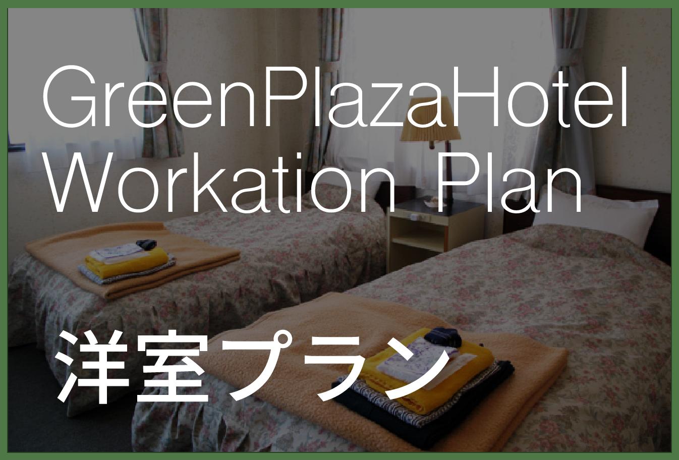 Green Plaza Hotel Workation Pan 洋室プラン