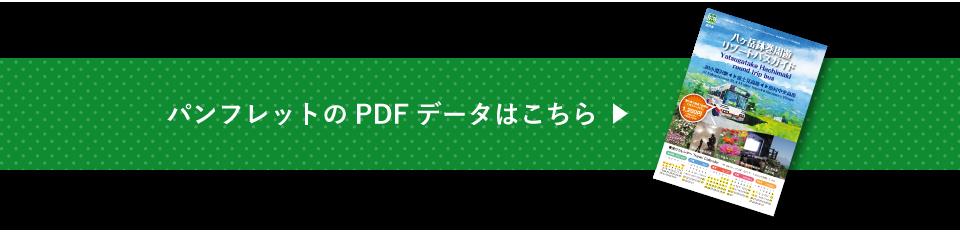 パンフレットのPDFデータはこちら