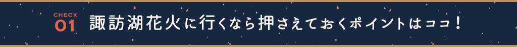 [CHECK01]諏訪湖花火に行くなら押さえておくポイントはココ!
