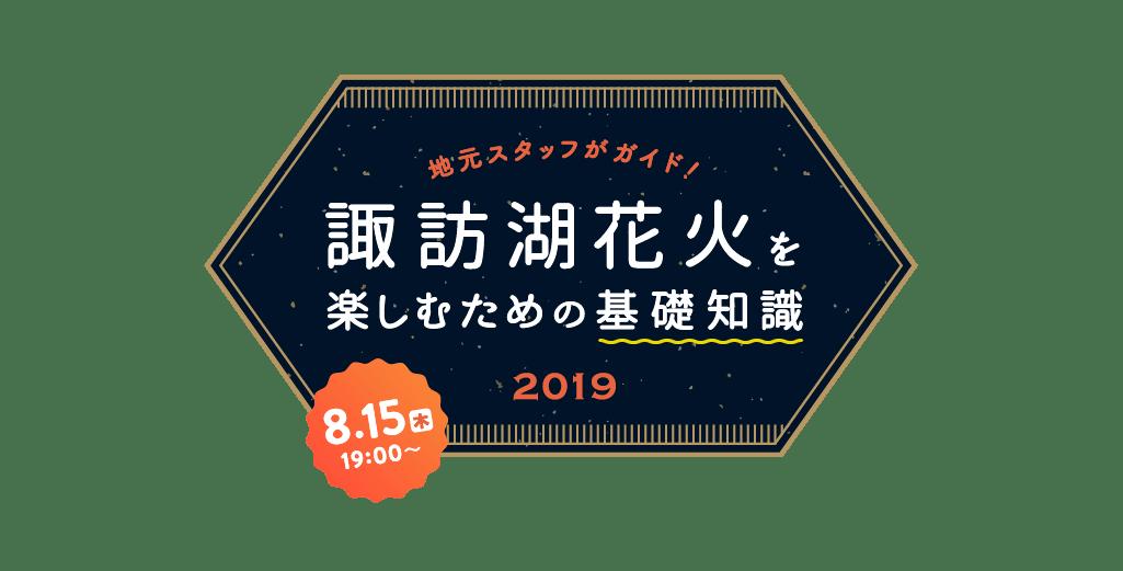 地元スタッフがガイド!諏訪湖花火を楽しむための基礎知識2019