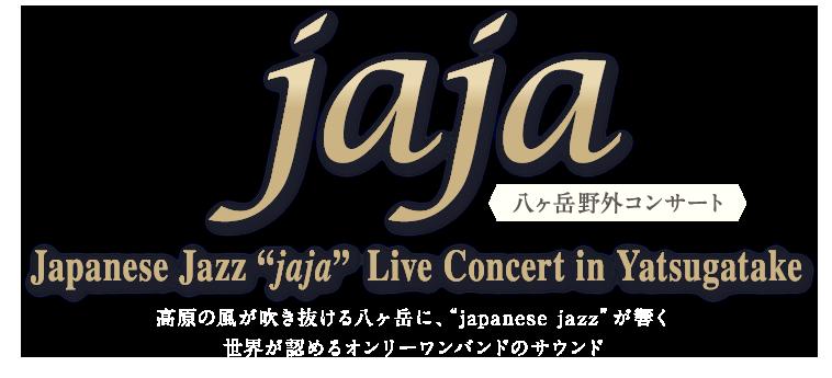 jaja 八ヶ岳野外コンサート
