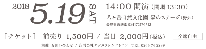 2018.5.19[sat] 14:00開演 13:30開場 八ヶ岳自然文化園 森のステージ(野外)