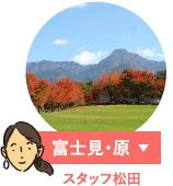 富士見・原
