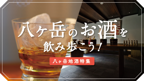 八ヶ岳のお酒を飲み歩こう!