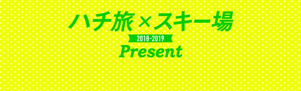 ハチ旅×スキー場 2018-2019 Present