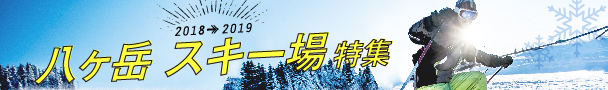 八ヶ岳スキー場特集 2018-2019