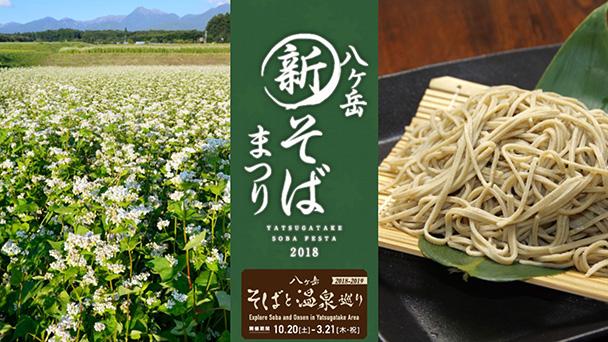 八ヶ岳新そばまつり2018