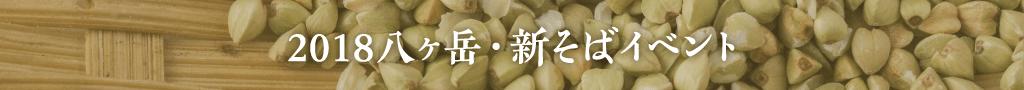2018八ヶ岳・新そばイベント