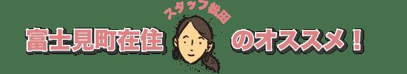 富士見町在住スタッフ松田のオススメ!