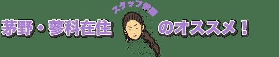 茅野・蓼科在住スタッフ伊藤のオススメ!