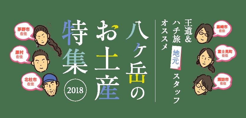 王道&ハチ旅地元スタッフオススメ 八ヶ岳のお土産特集2018