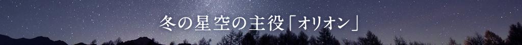 冬の星空の主役「オリオン」