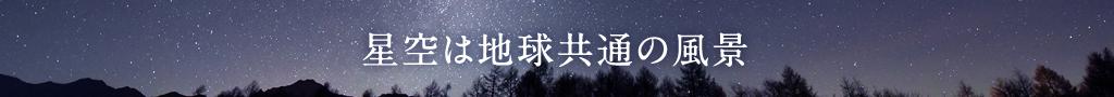星空は地球共通の風景