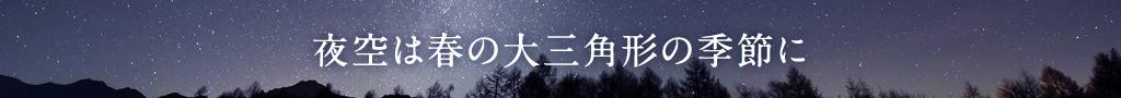 夜空は春の大三角形の季節に