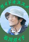 石川ガイドオススメ