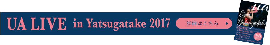 UA LIVE in Yatsugatake 2017 詳細はこちら