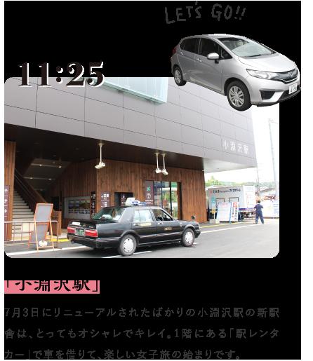 11:25 「小淵沢駅」でレンタカーを借りる 7月3日にリニューアルされたばかりの小淵沢駅の新駅舎は、とってもオシャレでキレイ。1階にある「駅レンタカー」で車を借りて、楽しい女子旅の始まりです。