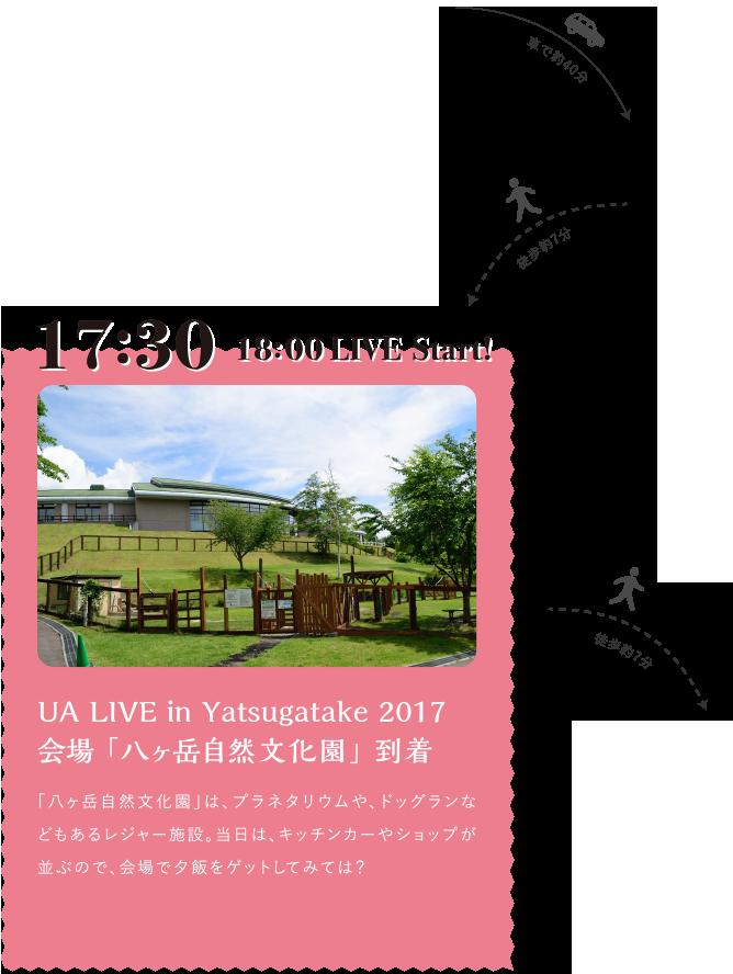 17:30 UA LIVE in Yatsugatake 2017会場 「八ヶ岳自然文化園」到着 「八ヶ岳自然文化園」は、プラネタリウムや、ドッグランなどもあるレジャー施設。当日は、キッチンカーやショップが並ぶので、会場で夕飯をゲットしてみては?