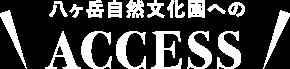 八ヶ岳自然文化園へのACCESS