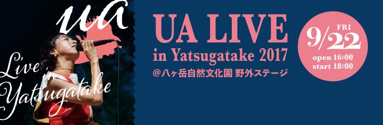UA LIVE in Yatsugatake 2017 @八ヶ岳自然文化園 野外ステージ