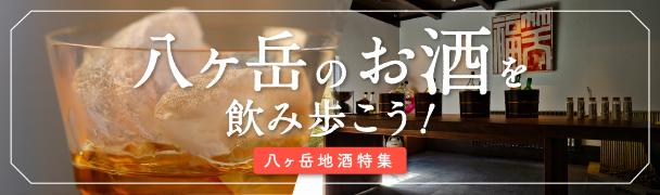 八ヶ岳のお酒を飲み歩こう!八ヶ岳地酒特集