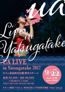 9月22日、UAが八ヶ岳に再臨! 秋の夜長の野外ライブ、本日から前売り券販売スタート