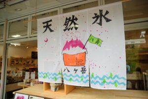 【八ヶ岳のかき氷食べ歩き】氷のシャリッと食感が涼しい! 清里駅前・エイトマーケットのかき氷