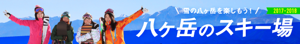 八ヶ岳のスキー場2017-2018