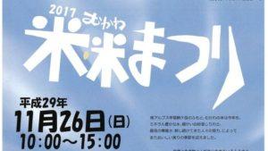 幻のお米「武川米」、味わってみませんか? 2017むかわ米・米まつりは11月26日開催