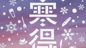 八ヶ岳の名物が最大50%オフ! 冬の恒例「寒いほどお得フェア2018」開催