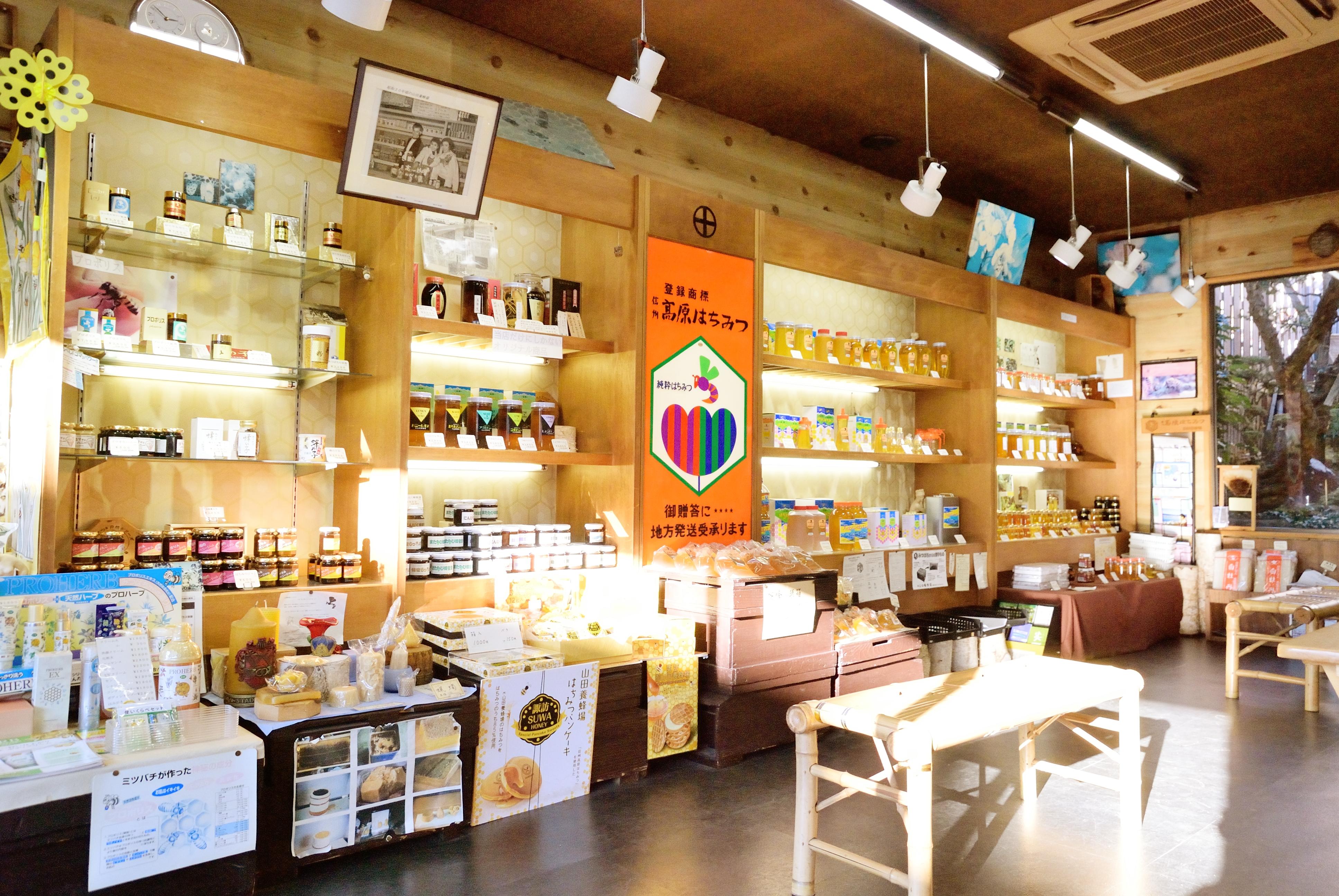 山田 養蜂 場 店舗