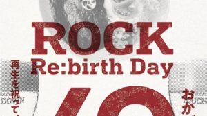 復活から1年! 清里のレストラン・ROCKで感謝の「Re:birth Dayパーティー」