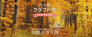 全国から作家が集合! 「八ヶ岳クラフト市 みのりの秋の市」は10月26日から3日間