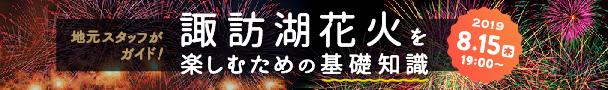 地元スタッフがガイド! 諏訪湖花火を楽しむための基礎知識2019