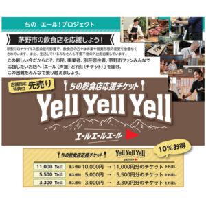 10%お得! 通常営業に戻ったら使える「ちの飲食店応援チケット『Yell Yell Yell』」販売中