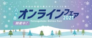寒得中止を受け有志が通販独自企画「八ヶ岳オンラインフェア2021」開催…気温に応じて最大30%のポイント還元